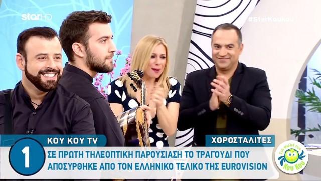 Από την εκπομπή «ΚΟΥ ΚΟΥ TV» στο Star